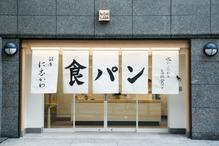 ginzanishikawa_main-600x400