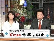 クリスマス中止