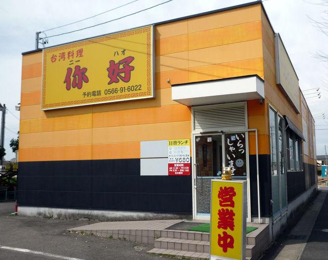 刈谷市で最高においしい台湾料理 - トリップアドバ …