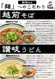 朝飯メニュー2021