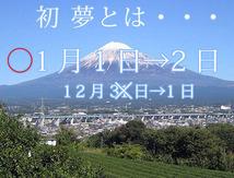 初夢2 (2)