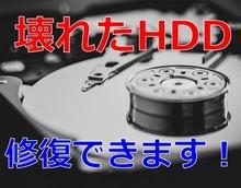 データリカバリー2-001