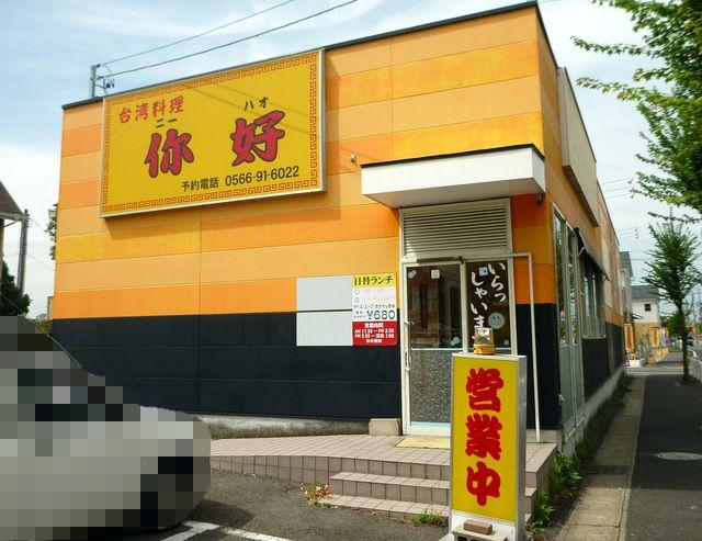 台湾料理 ニーハオ - 刈谷市 / 中華料理 / 台湾料理 - …