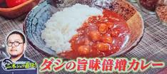 jobtune_curry-arrange-recipe4-scaled-e1618663240520
