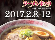ラーメンまつりin名古屋2017