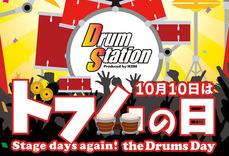ドラムの日