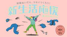 2014_shinseikatsu1+