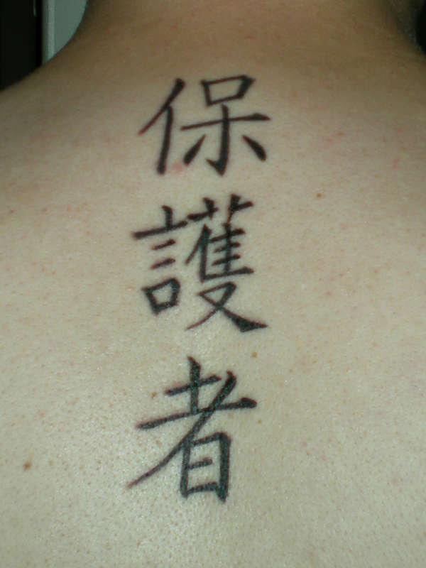 My-Japanese-Kanji-tattoo-97447