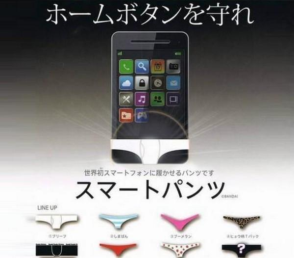 iphone-underpants-cover-up-those-smart-