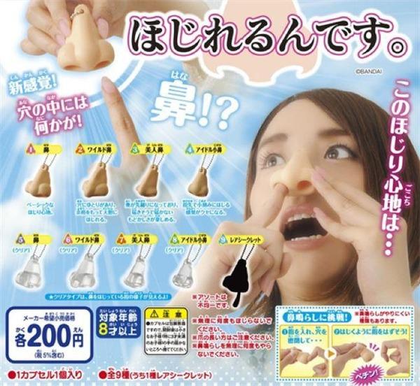 fake-nose--pick3-_t67v