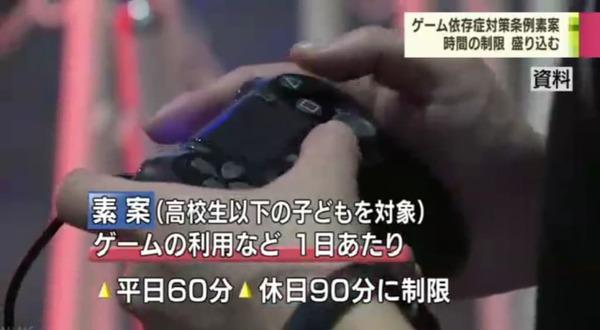 kagawa_pref_game