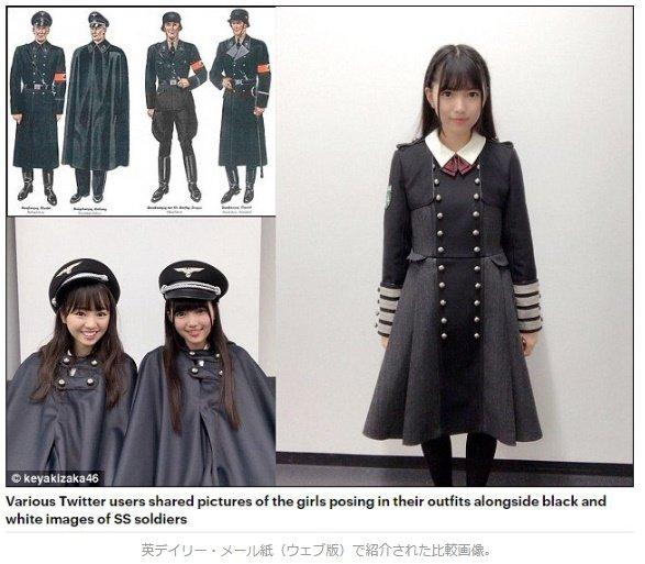 画像  欅坂46「軍服衣装」だけじゃなかった!ナチス連想で問題