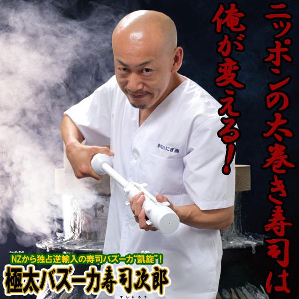 sushijiro-hidekatu