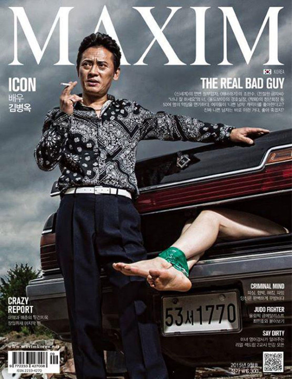 gallery-1441190747-maxim-korea-cover
