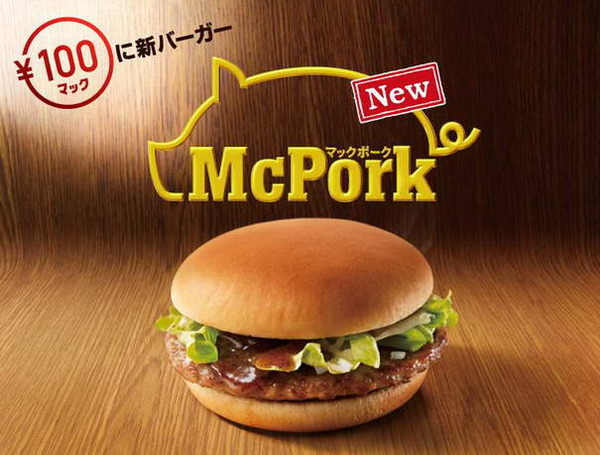 McPork-–-Japan