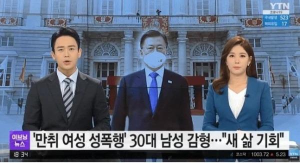 韓国メディア、文在寅大統領を性犯罪者と報道してしまうw