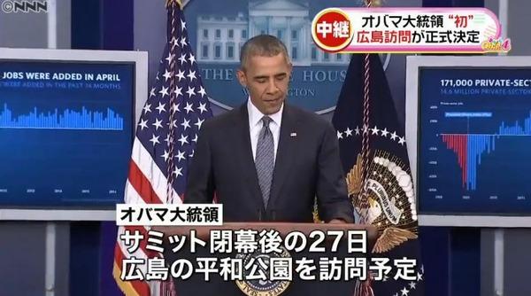 オバマ大統領の広島訪問 世界の反応は ...