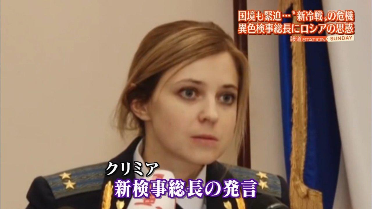 海外反応! i love japan : 日本人がクリミアの美人総長に夢中になってる