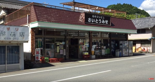 INAKA JAPAN