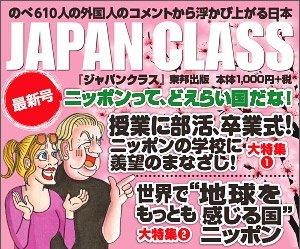 JAPAN CLAS