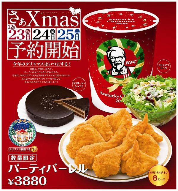 KFC-04