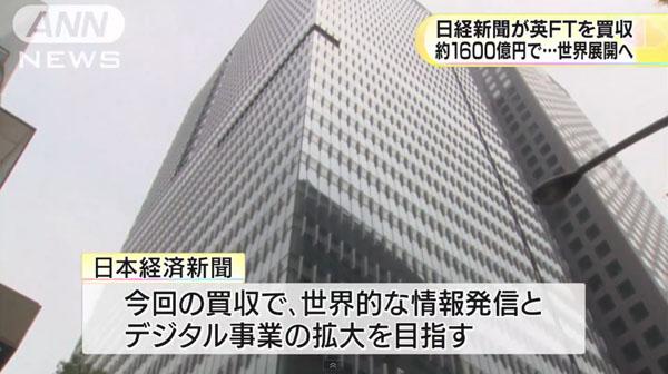 0351_Nikkei_Nihon_