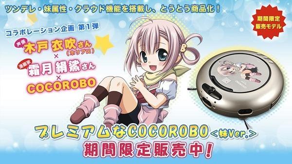 sharp-cocorobo-imouto-premium-vacuum