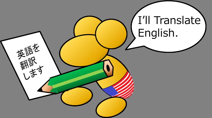 翻訳がんばりマウス