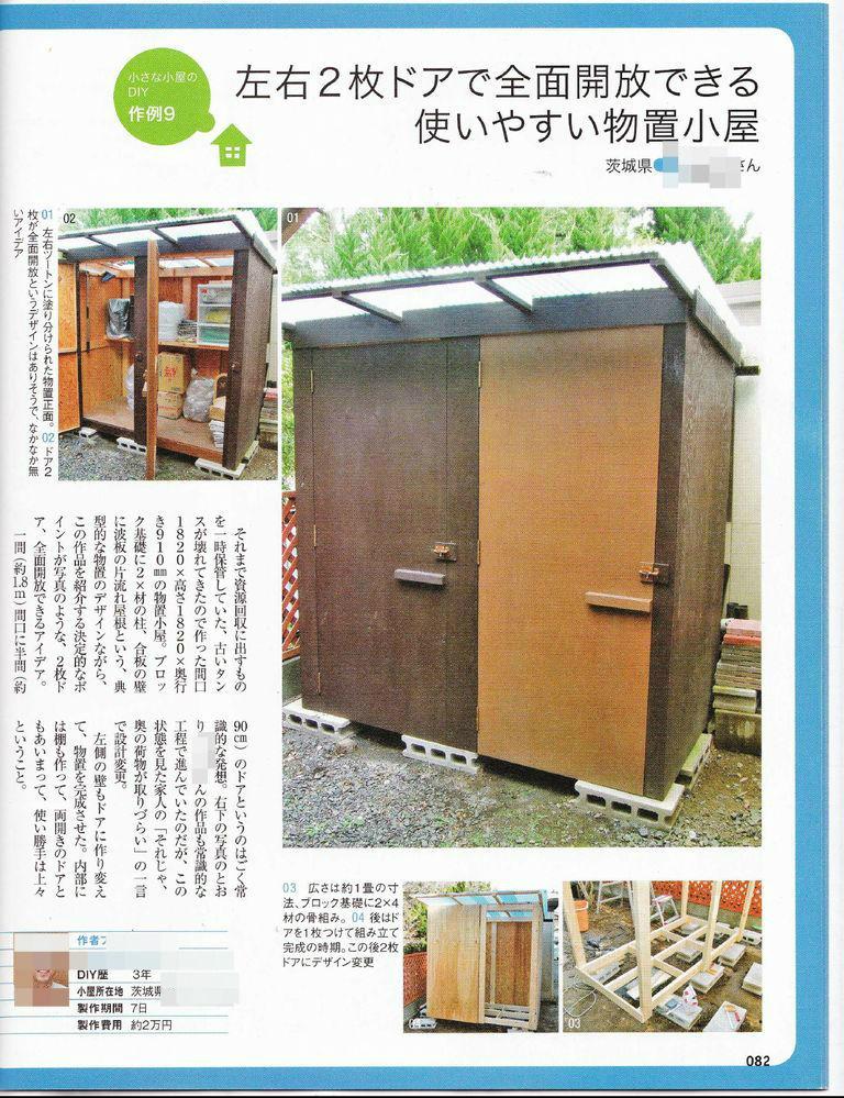 物置小屋 : よかっぺ木工DIY&釣り