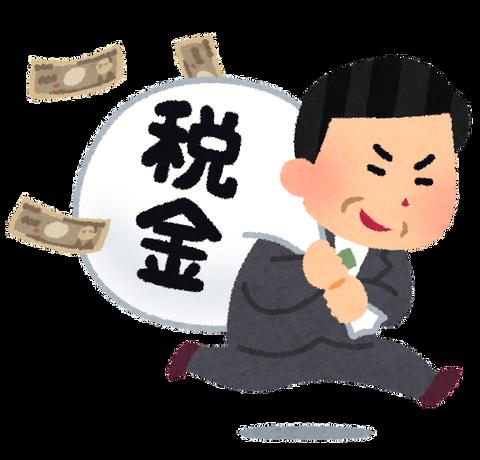 税金(総裁)